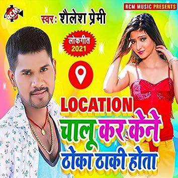 Location chalu kar kene thoka thoki hota (Bhojpuri)