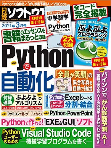 日経ソフトウエア 2021年3月号 [雑誌]