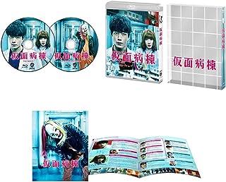 仮面病棟 ブルーレイ プレミアム・エディション (初回仕様/2枚組) [Blu-ray]
