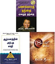 Rich Dad Poor Dad (Tamil) + The Power Of Your Subconscious Mind + The Secret(Tamil) (Set of 3 Books)