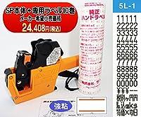ハンドラベラー SP 本体+標準ラベル10巻セット 本体印字: 5L-1 ラベル: 赤2本線 / 強粘 インク付属