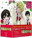 桜蘭高校ホスト部 BD-BOX[Blu-ray/ブルーレイ]