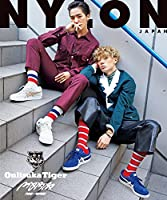 NYLON JAPAN 2017年 4月号スペシャルエディション(MOBBカバー)