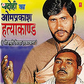 Bhadohi Ka Omprakash Hatyakand