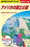 B13 地球の歩き方 アメリカの国立公園 2017~2018