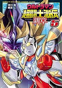 ウルトラマン超闘士激伝 新章 5 (少年チャンピオン・コミックス エクストラ)