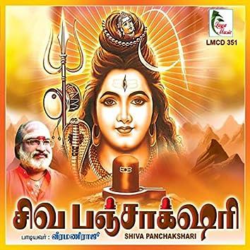 Siva Panchakshari