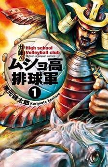 [栗元健太郎]の出陣!! ムショ高排球軍 1 (少年チャンピオン・コミックス)