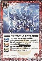 バトルスピリッツ / リューマン・スカイソード/アルティメットバトル04(BS27)/シングルカード