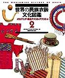 世界の民族衣装文化図鑑 (2) オセアニア・南北アメリカ・アフリカ編