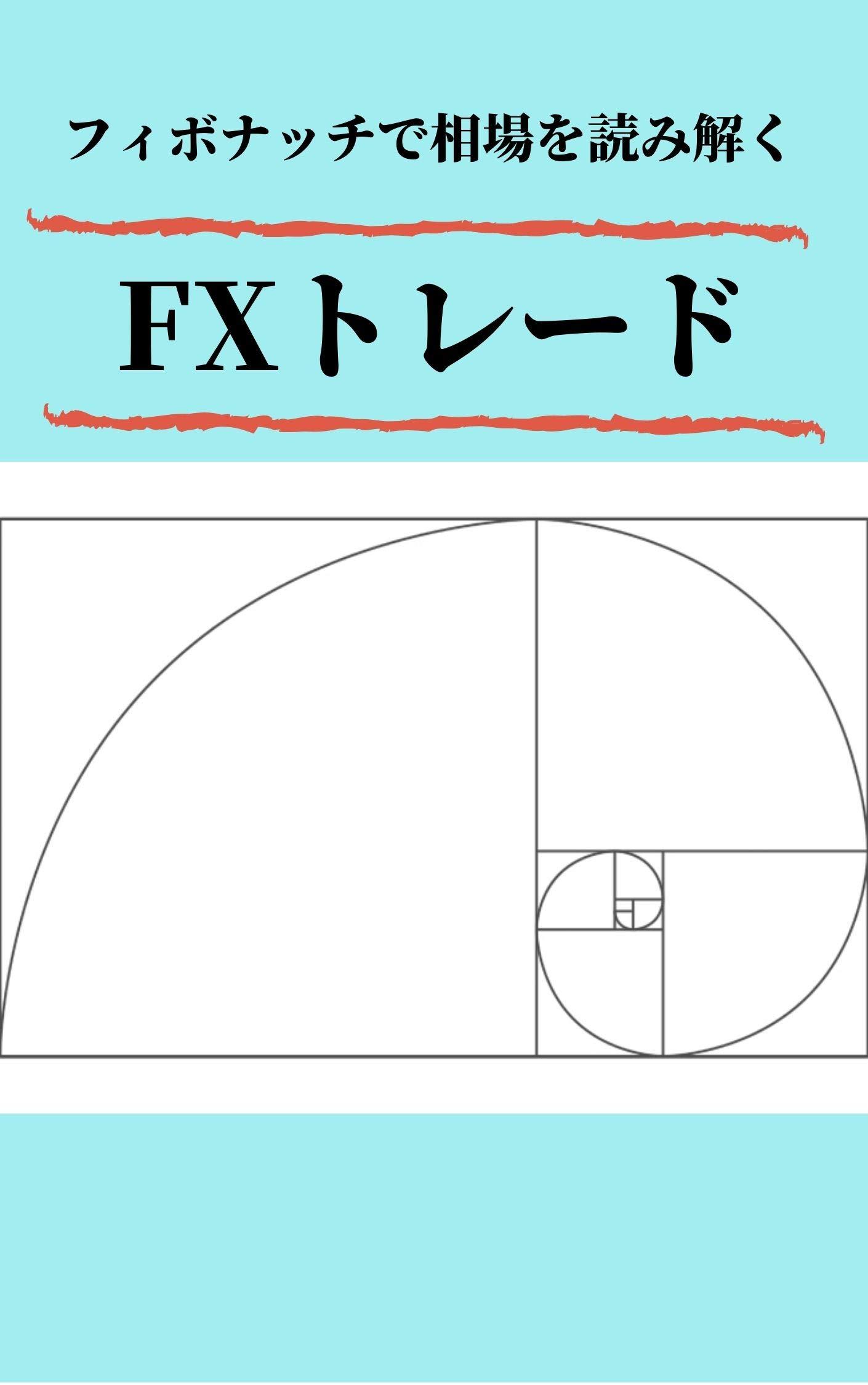 fibo (Japanese Edition)
