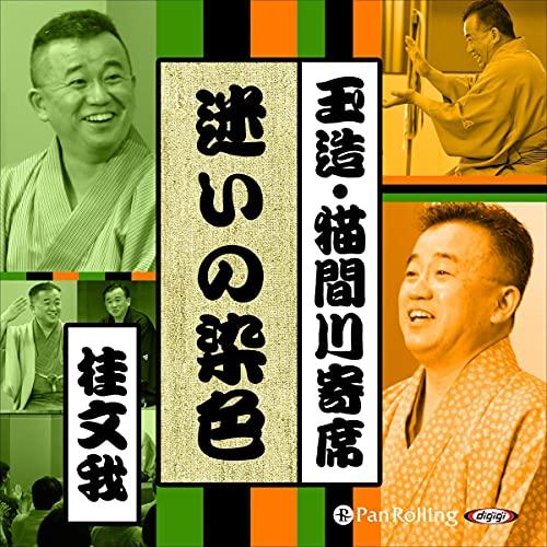 『【猫間川寄席ライブ】迷いの染色』のカバーアート