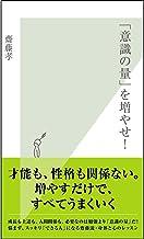 表紙: 「意識の量」を増やせ! (光文社新書)   齋藤 孝