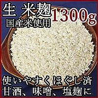 しま村 生 米麹 1300g 甘酒作り 味噌作り用