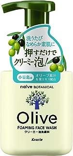オリーブの恵み ナイーブ ボタニカル クリーミー泡洗顔料160mL