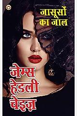 Jasoos ka Jaal (Hindi Edition) Kindle Edition