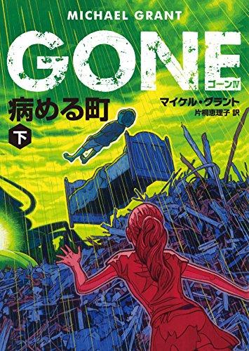 GONE ゴーン IV 病める町 下 (ハーパーBOOKS)
