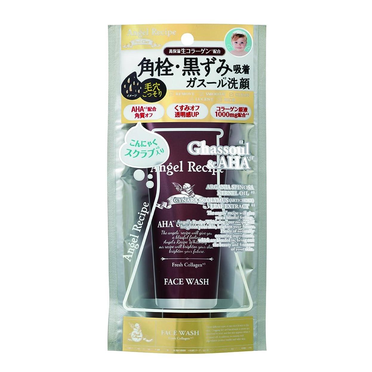 洞察力のあるルーチン標準エンジェルレシピ ピールクレイ 洗顔フォーム