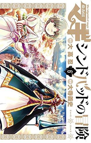 マギ シンドバッドの冒険 (6) (裏少年サンデーコミックス)