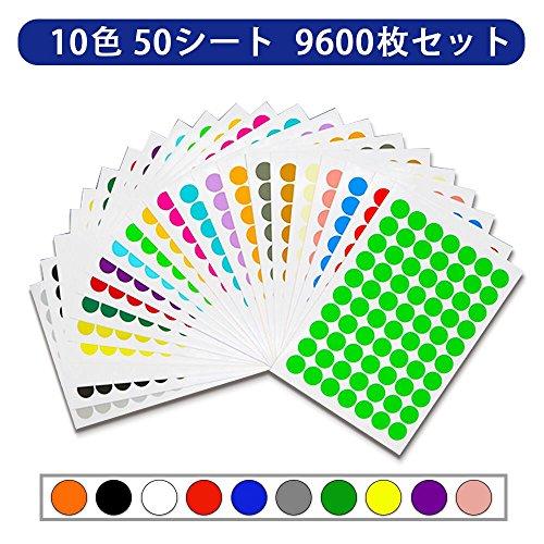 BornFeel カラーラベル 10mm 丸型 シール 10カラー50シート9600枚 赤 緑 黄 黒 白 [3546]