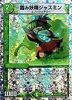 霞の妖精ジャスミン コモン ホロ仕様 デュエルマスターズ スーパーデッキ MAX dmd13-020