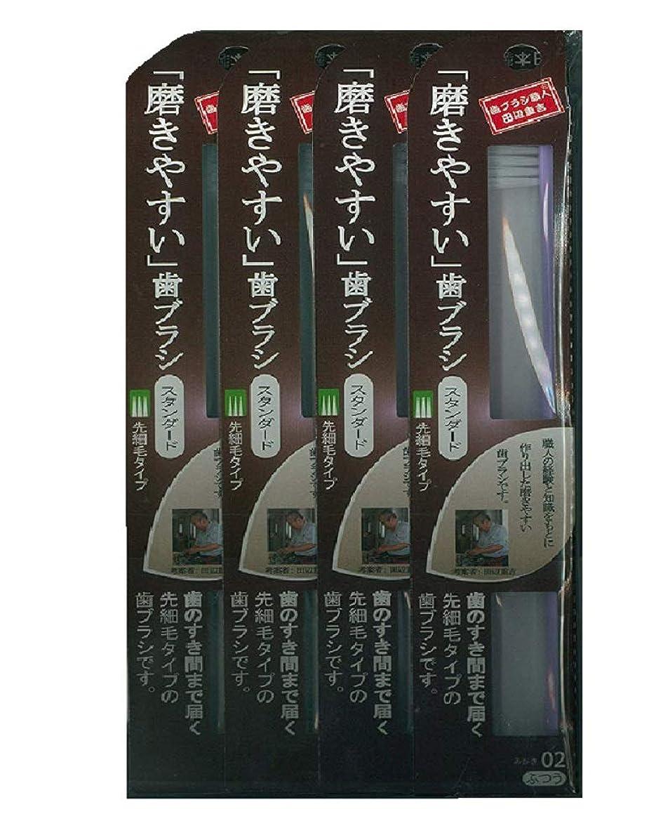 ジャーナルストレッチ飲食店歯ブラシ職人 田辺重吉 磨きやすい歯ブラシ スタンダード 先細毛タイプ LT-02(1本×4個セット)