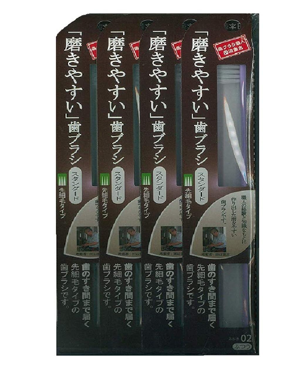 捧げる小道コーチ歯ブラシ職人 田辺重吉 磨きやすい歯ブラシ スタンダード 先細毛タイプ LT-02(1本×4個セット)
