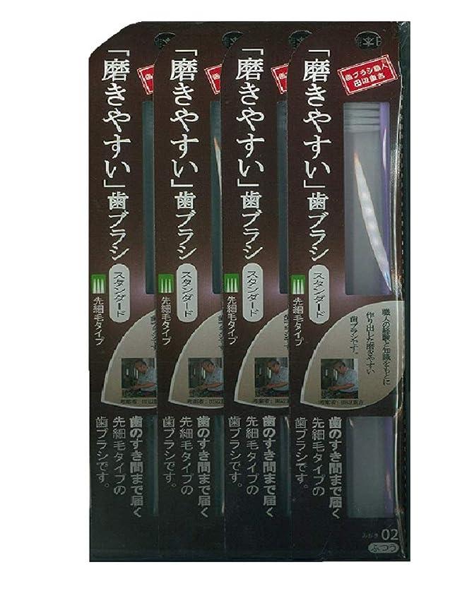 メディア倒産近々歯ブラシ職人 田辺重吉 磨きやすい歯ブラシ スタンダード 先細毛タイプ LT-02(1本×4個セット)