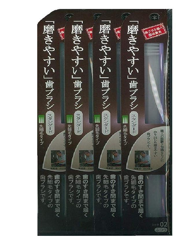 冗長尽きる人柄歯ブラシ職人 田辺重吉 磨きやすい歯ブラシ スタンダード 先細毛タイプ LT-02(1本×4個セット)