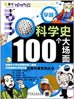 Q书架.爱拼科普 穿越!科学史100个大场面(3)(韩国原版引进,韩国中小学生使用的第二教材,系统掌握科学知识的必备科普系列丛书。)
