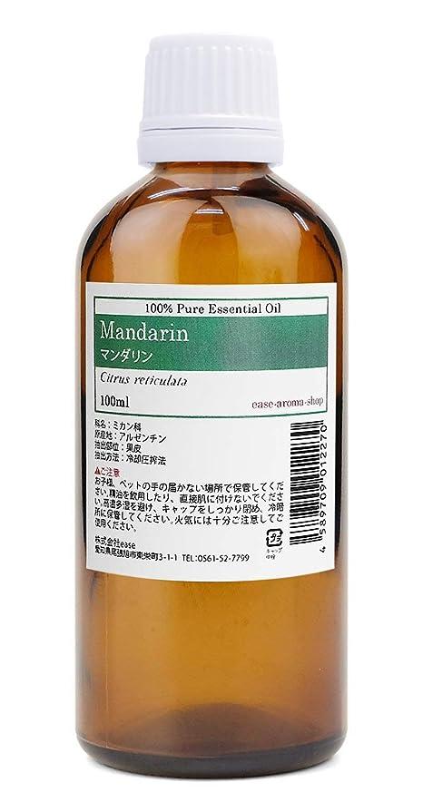 有限免疫する締めるease アロマオイル エッセンシャルオイル マンダリン 100ml AEAJ認定精油