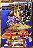 源平武将伝 平清盛 (コミック版日本の歴史)