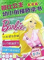 芭比公主幼小衔接桥梁书(英语篇3适读年龄5-7岁)