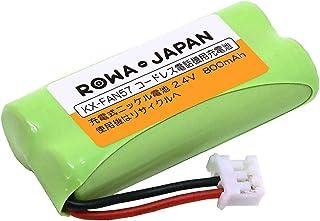 パナソニック対応 コードレスFAX 子機 KX-FAN57 充電池 互換 バッテリー 【大容量】【ロワジャパン】