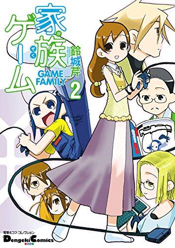 電撃4コマ コレクション 家族ゲーム(2) (電撃コミックスEX)