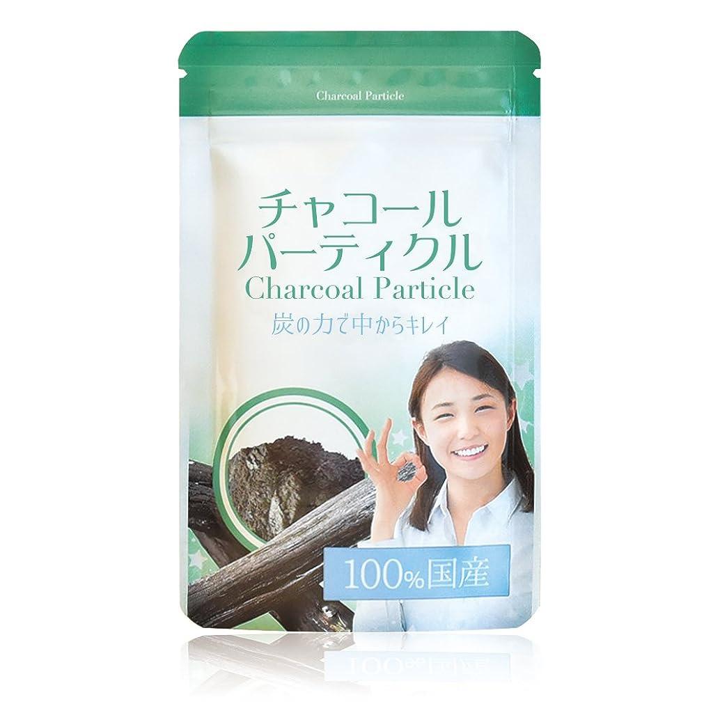 許すプレゼンター克服するCharcoal particle~チャコールパーティクル~ 食べる活性炭