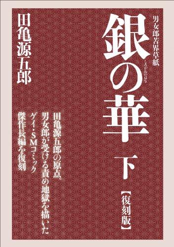 銀の華 下 【復刻版】: 男女郎苦界草紙