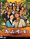 舞台「南の島に雪が降る」[ALD-001][DVD] 製品画像