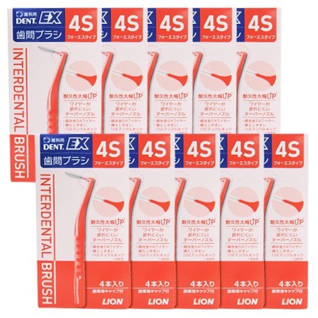 彼らのもの合併症溶けるライオン DENT.EX 歯間ブラシ 4本入×10個(4S(レッド))