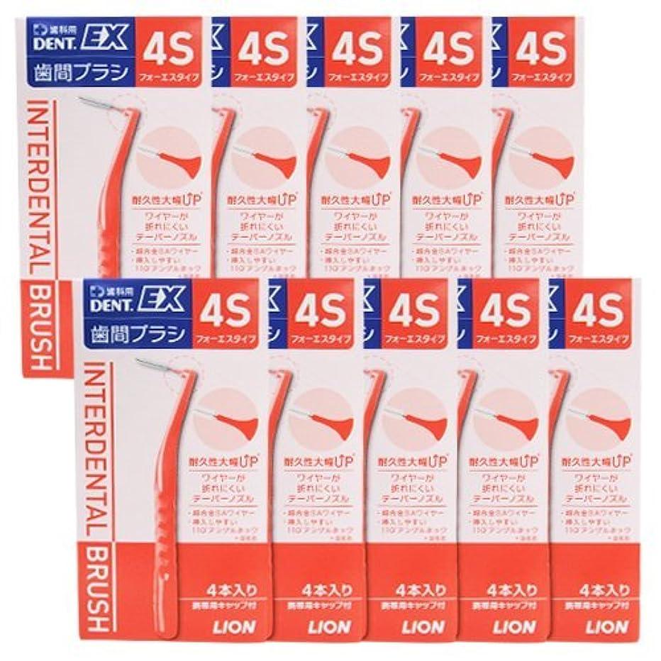許可オートメーション条件付きライオン DENT.EX 歯間ブラシ 4本入×10個(4S(レッド))