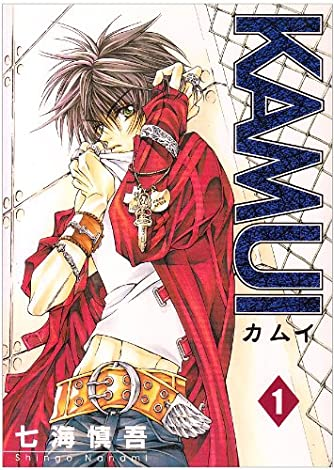 Kamui 1 (ステンシルコミックス)