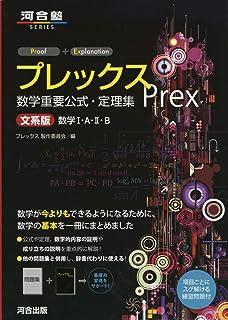 プレックス数学重要公式・定理集 文系版数学1・A・2・B (河合塾シリーズ)