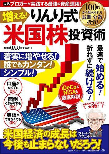 増える! りんり式米国株投資術 (TJMOOK)