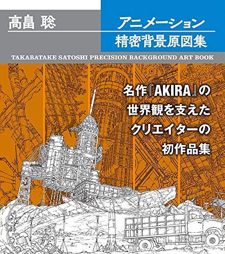 高畠聡アニメーション精密背景原図集