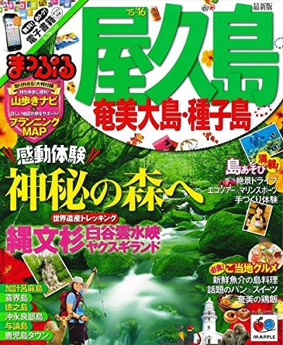 まっぷる 屋久島 奄美大島・種子島 '15-16 (まっぷるマガジン)
