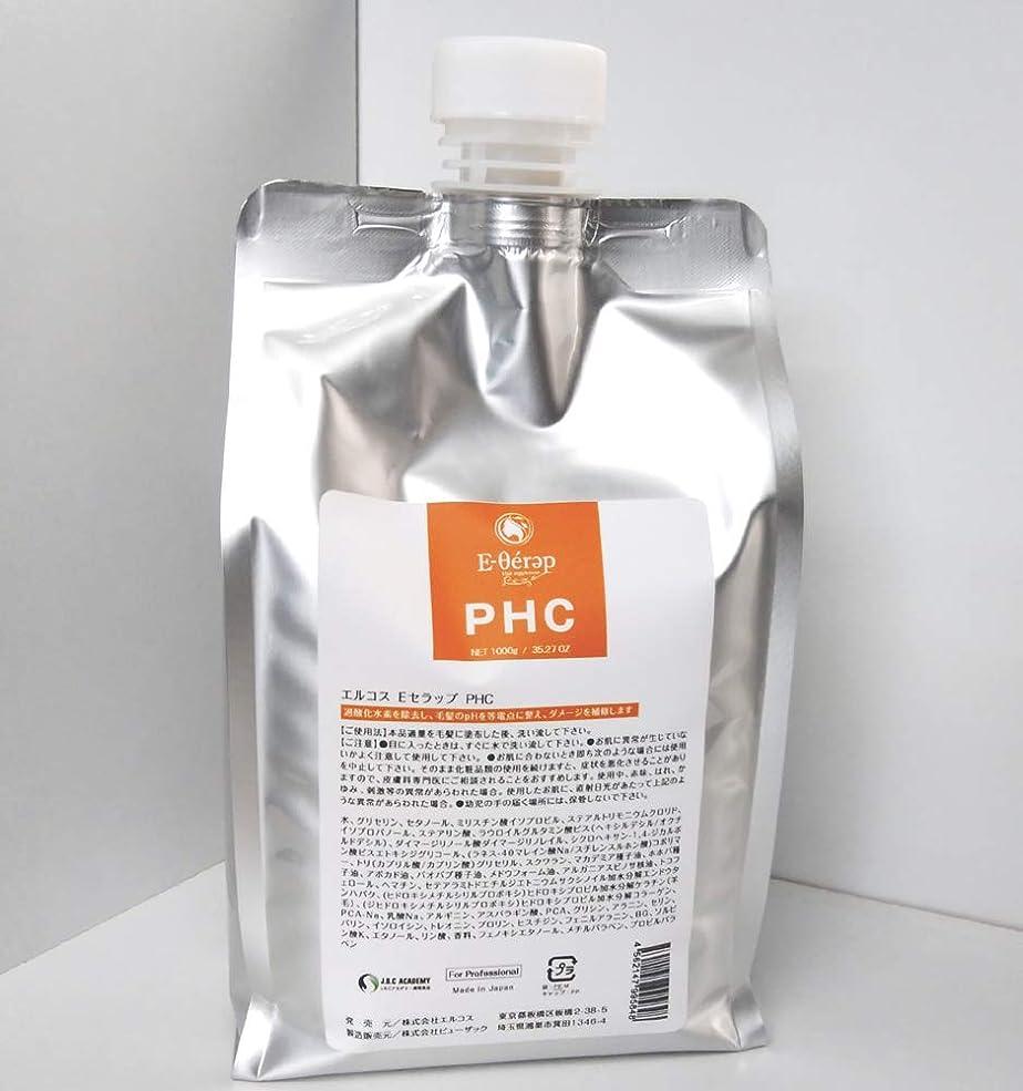 ペルセウス特徴づけるチャンバーエルコス Eセラップ PHC 1000g