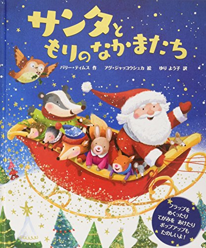 サンタともりのなかまたち (クリスマス×しかけ【2歳 3歳 4歳からの絵本】)