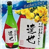 父の日オリジナルラベル日本酒 雪雀 超辛・話せばわかる 720ML