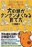 あなたの愛犬は素晴らしい能力を持っている! 犬の頭がグングンよくなる育て方 (PHP文庫)