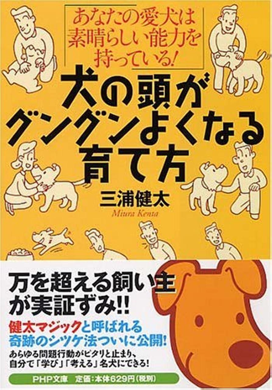 優れました反抗お母さんあなたの愛犬は素晴らしい能力を持っている! 犬の頭がグングンよくなる育て方 (PHP文庫)